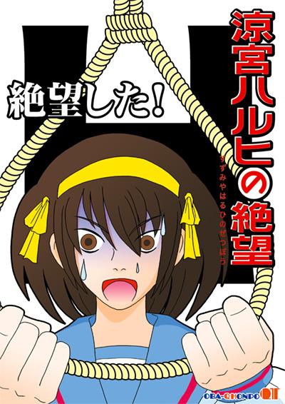 haruhi-zetsuboushita