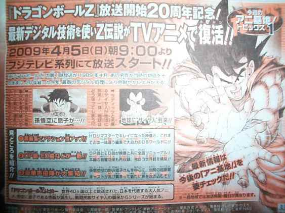 new_dragonball_z_remastered_hd_version1