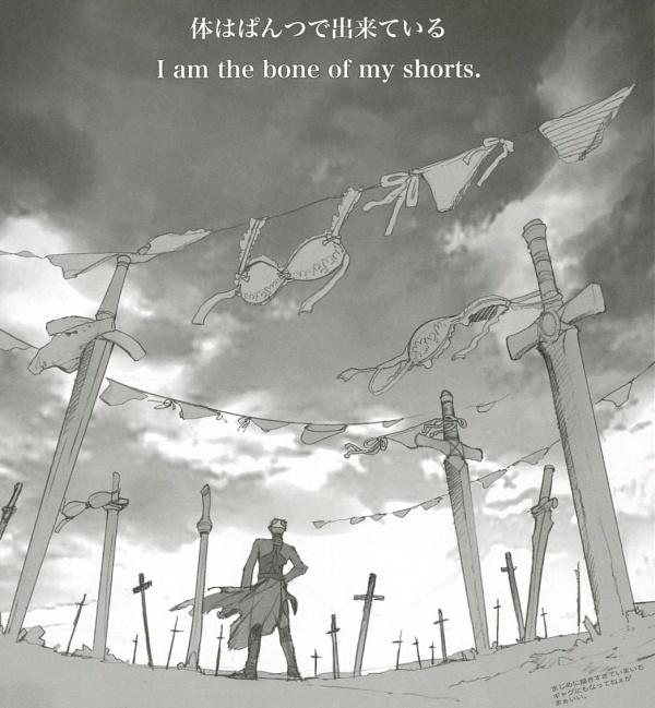 I am the bone of my shorts